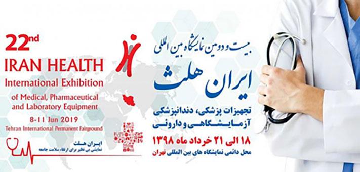 نمایشگاه تجهیزات پزشکی
