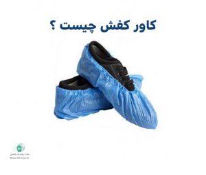 کاور کفش چیست, کاور کفش, کاور کفش یکبار مصرف